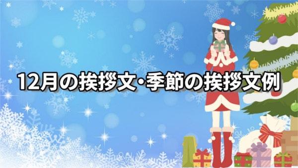 12月・年末の時候のあいさつ、季節の挨拶文例! 85個の書き出し、結びの言葉まとめ!