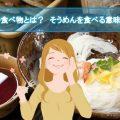 七夕の食べ物とは? そうめんを食べる意味とは? ゼリーやちらし寿司?
