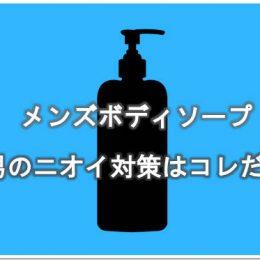メンズボディソープのおすすめはコレだ!汗や加齢臭をビシっと対策予防!