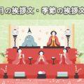 3月の時候のあいさつ・季節の挨拶文例まとめ!卒業・就職祝いにも使える表現!